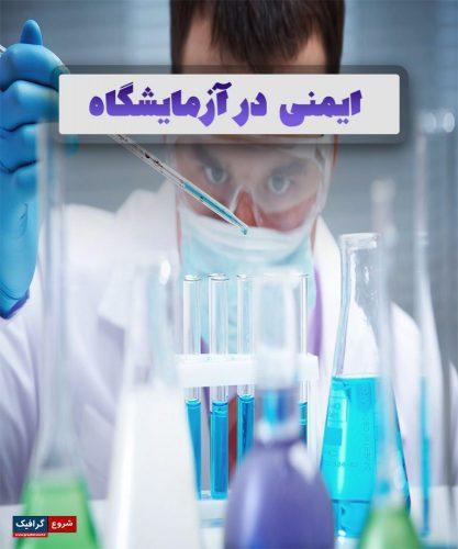 دانلود جزوه ایمنی در آزمایشگاه