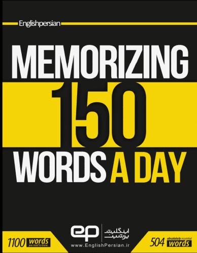 کتاب یادگیری ۱۵۰ کلمه انگلیسی در روز