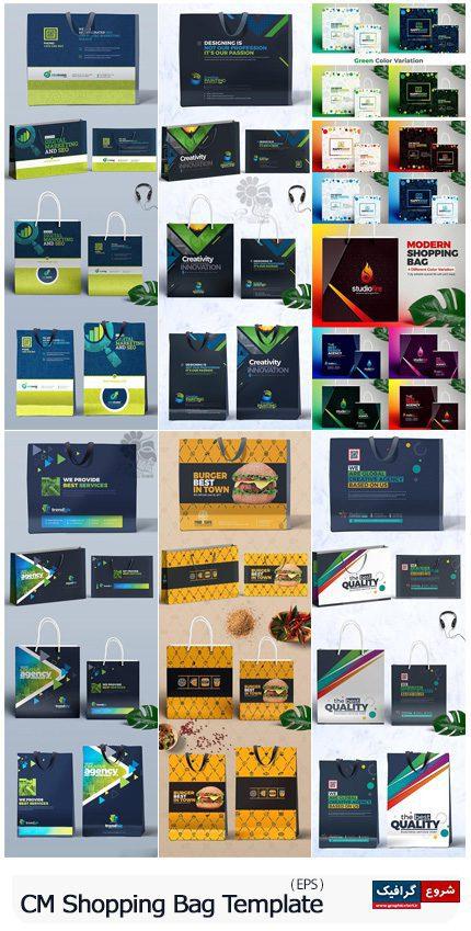 دانلود مجموعه وکتور ساک دستی های تبلیغاتی با طرح های متنوع