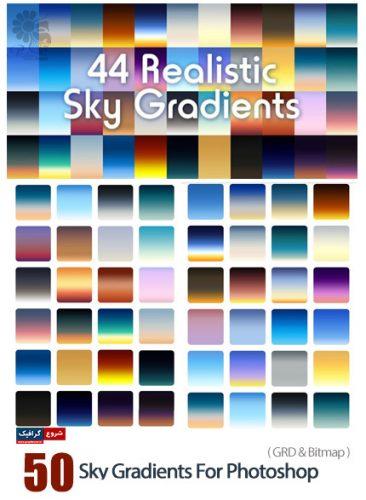 دانلود 44 گرادینت آسمان برای فتوشاپ – 44 Sky Gradients For Photoshop