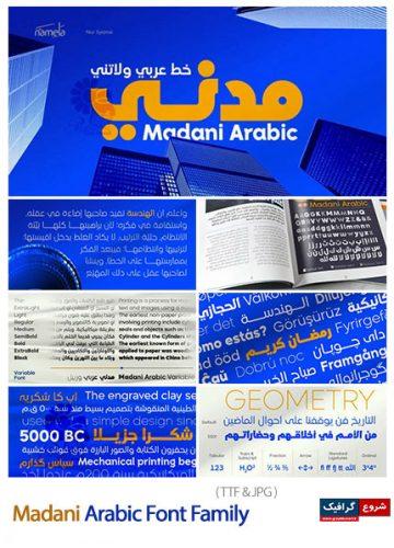 دانلود فونت عربی و انگلیسی مدنی