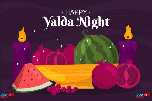 دانلود وکتور ویژه شب یلدا با انار و هندوانه در پس زمینه بنفش