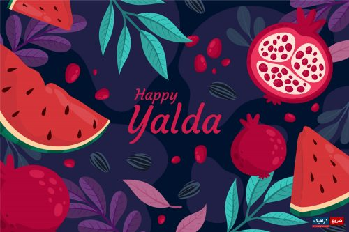 دانلود وکتور ویژه شب یلدا با انار و هندوانه قاچ شده در پس زمینه بنفش