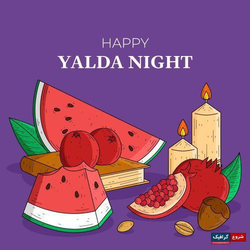 دانلود وکتور ویژه شب یلدا با کتاب حافظ، هندوانه، انار، شمع روشن در پس زمینه بنفش