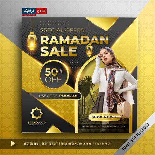 دانلود پست اینستاگرامی لاکچری با موضوع تم ماه رمضان ویژه تخفیف محصول در فرمت وکتور