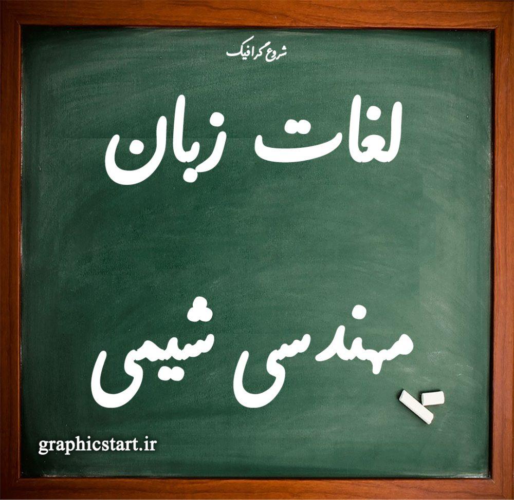 دانلود دیکشنری زبان تخصصی مهندسی شیمی با ترجمه فارسی