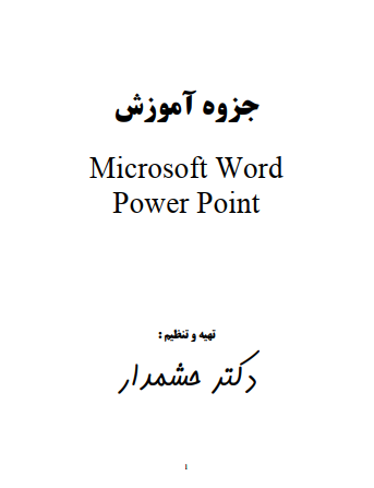 دانلود جزوه آموزش Microsoft Word