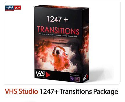 دانلود بیش از 1247 ترانزیشن متنوع برای افترافکت و پریمیر به همراه آموزش ویدئویی
