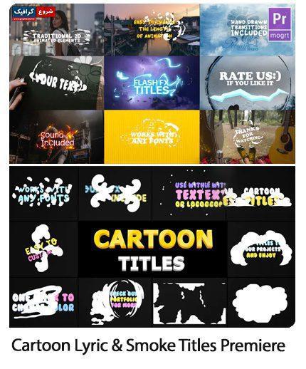 دانلود 2 پروژه آماده تایتل و ترانزیشن با افکت دود کارتونی در پریمیر