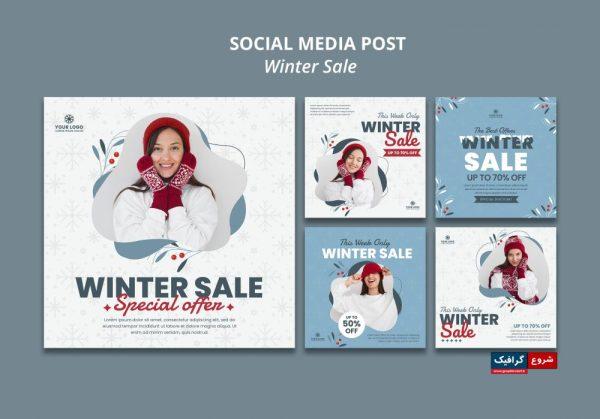 دانلود مجموع پست های اینستاگرام وِیژه فروش زمستانی