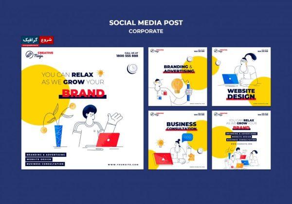 دانلود 5 قالب لایه باز شبکه های اجتماعی پرطرفدار با موضوع شرکتی