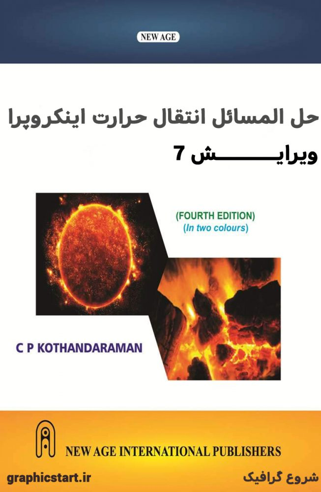 دانلود کتاب حل المسائل انتقال حرارت اینکروپرا – ویرایش 7
