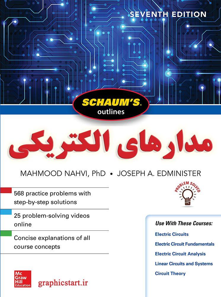 دانلود کتاب مدارهای الکتریکی ویرایش هفتم