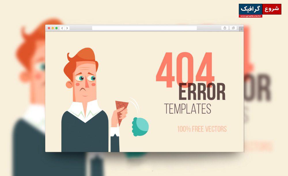 دانلود پکیج طرح لایه باز شگفت انگیز صفحه خطای 404