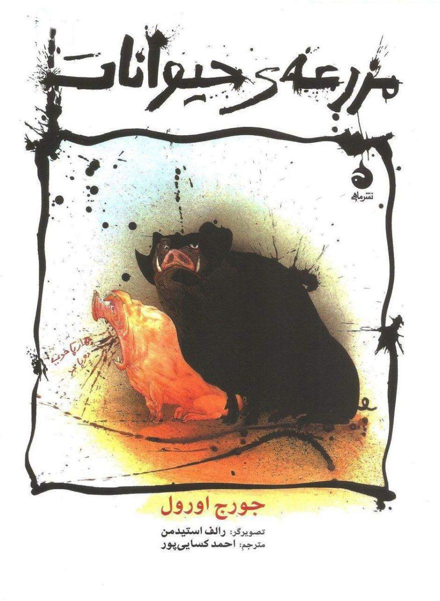 خرید کتاب مزرعه حیوانات