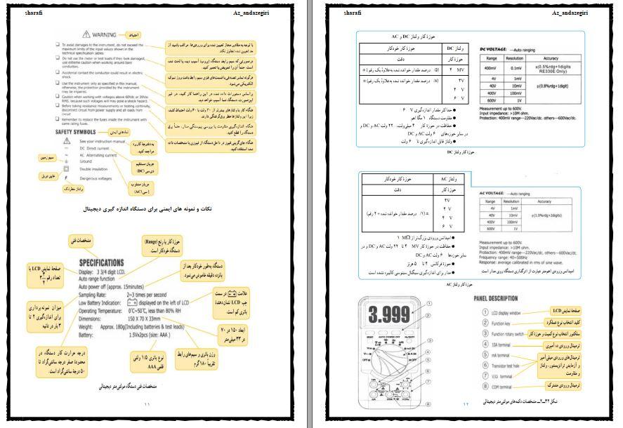 دانلود گزارش کار آزمایشگاه اندازه گیری الکتریکی