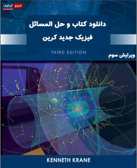 دانلود کتاب و حل المسائل فیزیک جدید کرین ویرایش 3