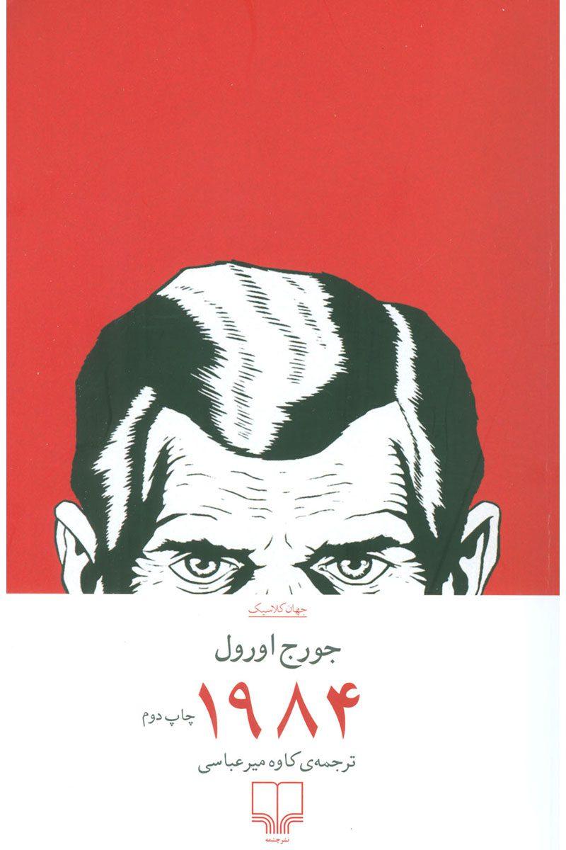 خرید کتاب 1984