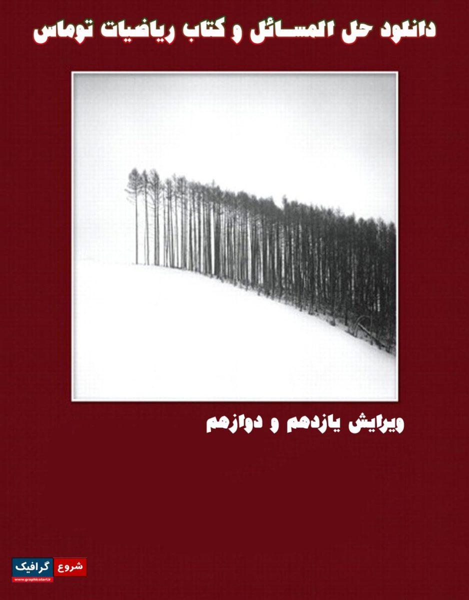 دانلود حل المسائل و کتاب ریاضیات توماس ویرایش 11 و 12