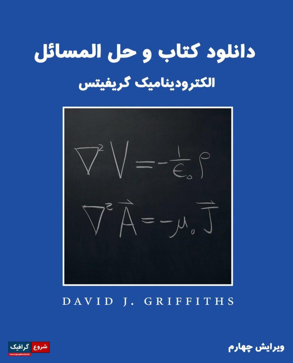 دانلود کتاب و حل المسائل الکترودینامیک گریفیتس ویرایش 4