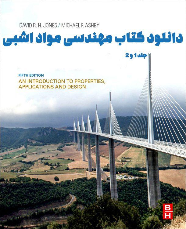 دانلود کتاب مهندسی مواد اشبی جلد 1 و 2