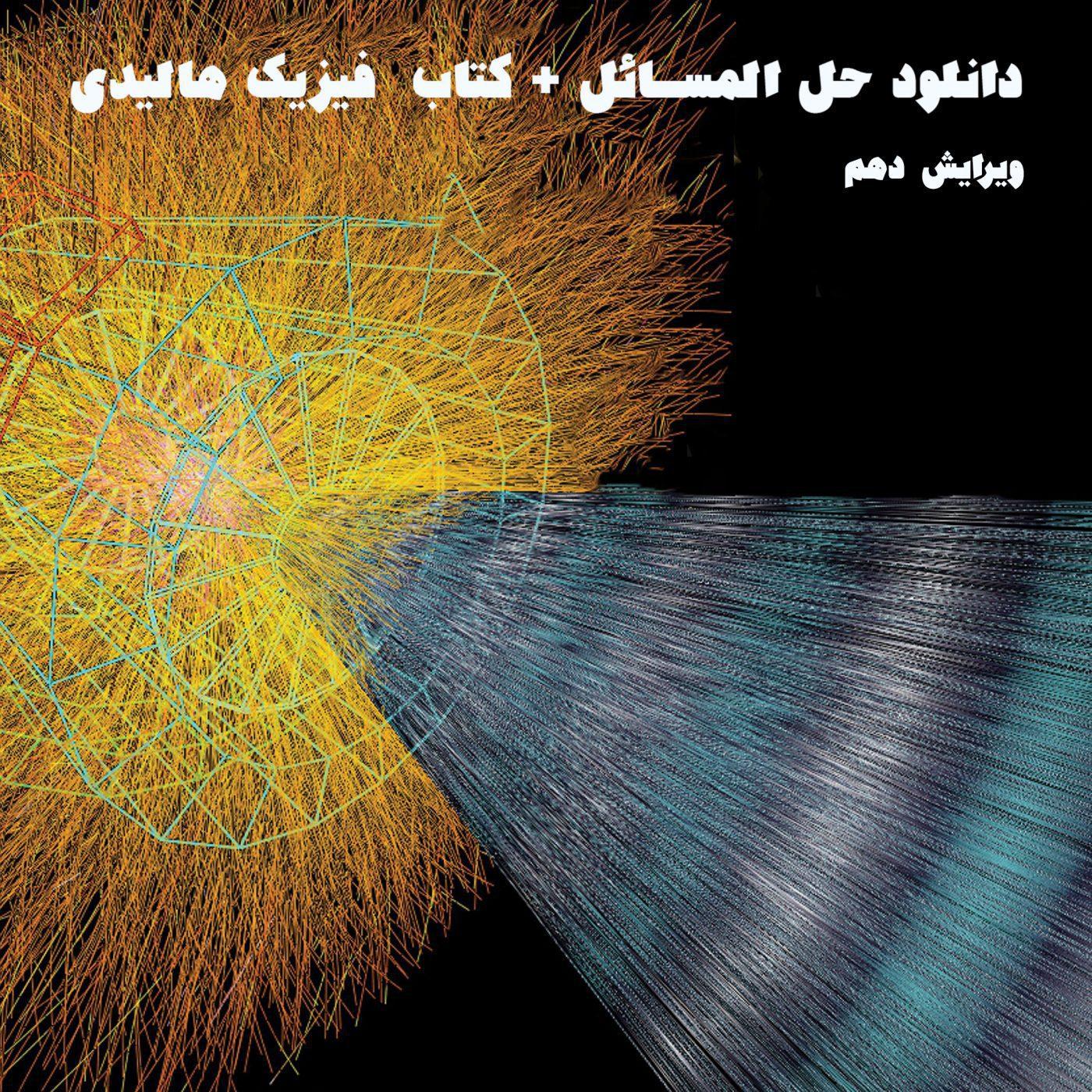 حل المسائل فیزیک هالیدی ویرایش نهم