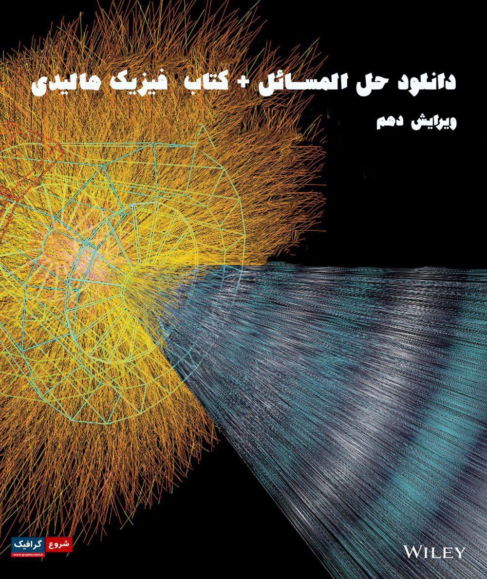 دانلود حل المسائل و کتاب فیزیک هالیدی ویرایش 10