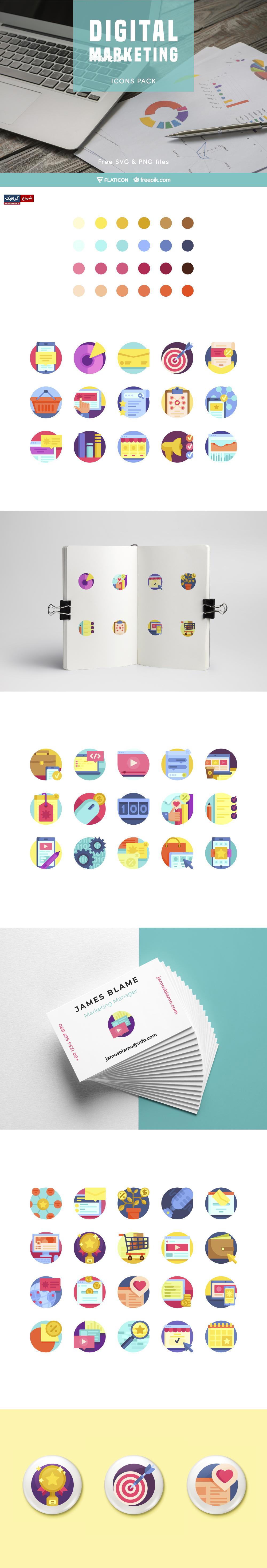 دانلود مجموعه آیکون دیجیتال مارکتینگ (شماره 7)