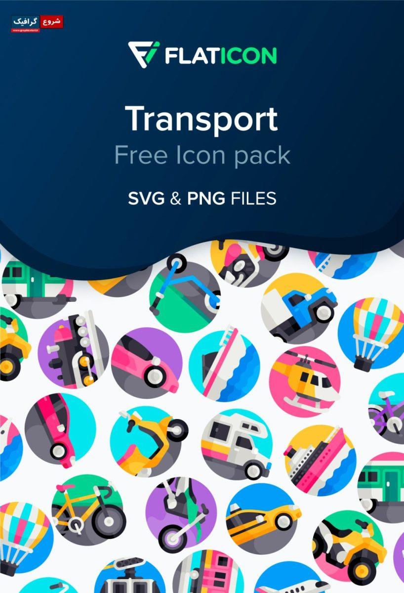 دانلود پکیج آیکون های نایاب حمل و نقل (شماره 2)