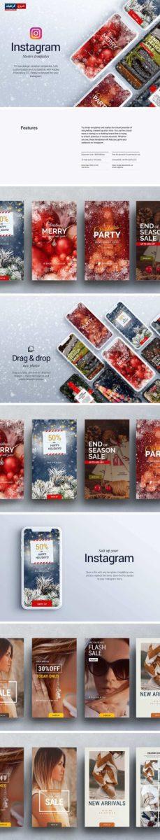 دانلود پکیج قالب های لایه باز اینستاگرام مخصوص کریسمس