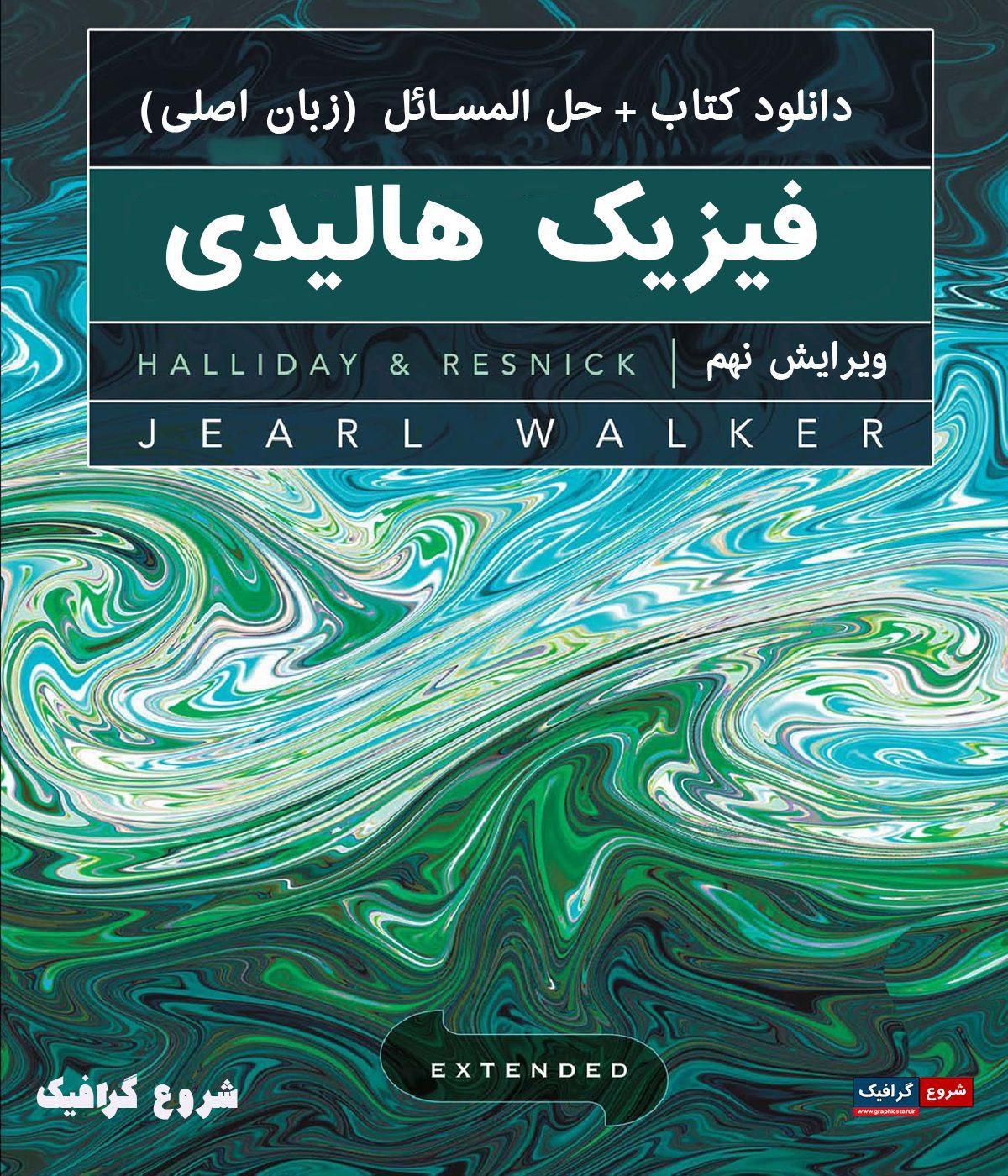 حل المسائل و کتاب فیزیک هالیدی
