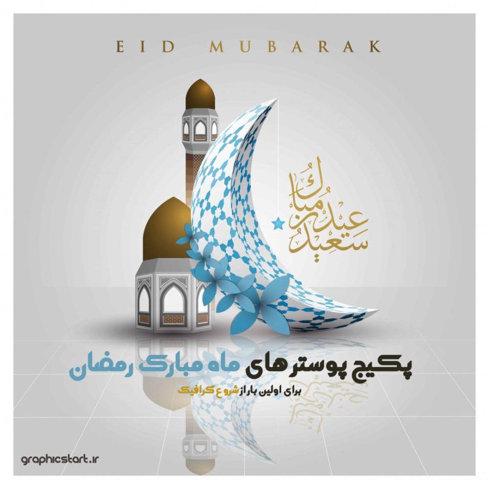 دانلود وکتور ماه مبارک رمضان (پکیج شماره 1)
