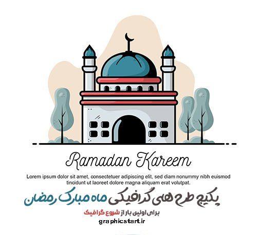 دانلود وکتور ماه مبارک رمضان (پکیج شماره 3)