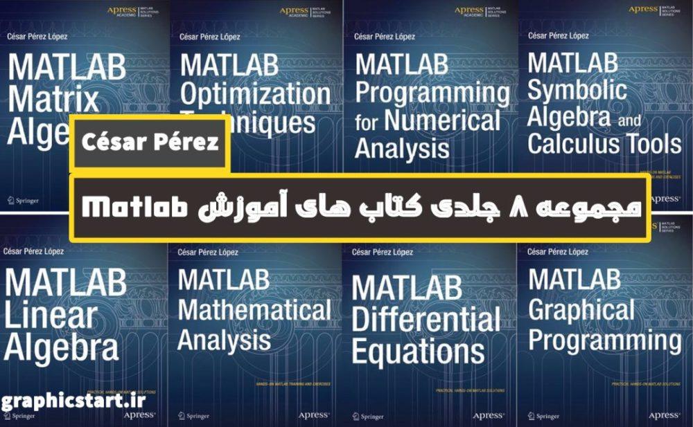 مجموعه 8 جلدی کتاب های آموزش نرم افزار Matlab نوشته César Pérez