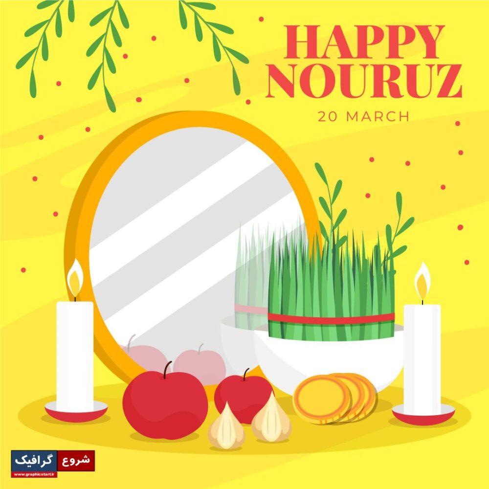 دانلود وکتور تبریک عید نوروز با سفره هفت سین