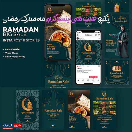 دانلود قالب لایه باز پست و استوری اینستاگرام ماه رمضان (پکیج شماره 7)