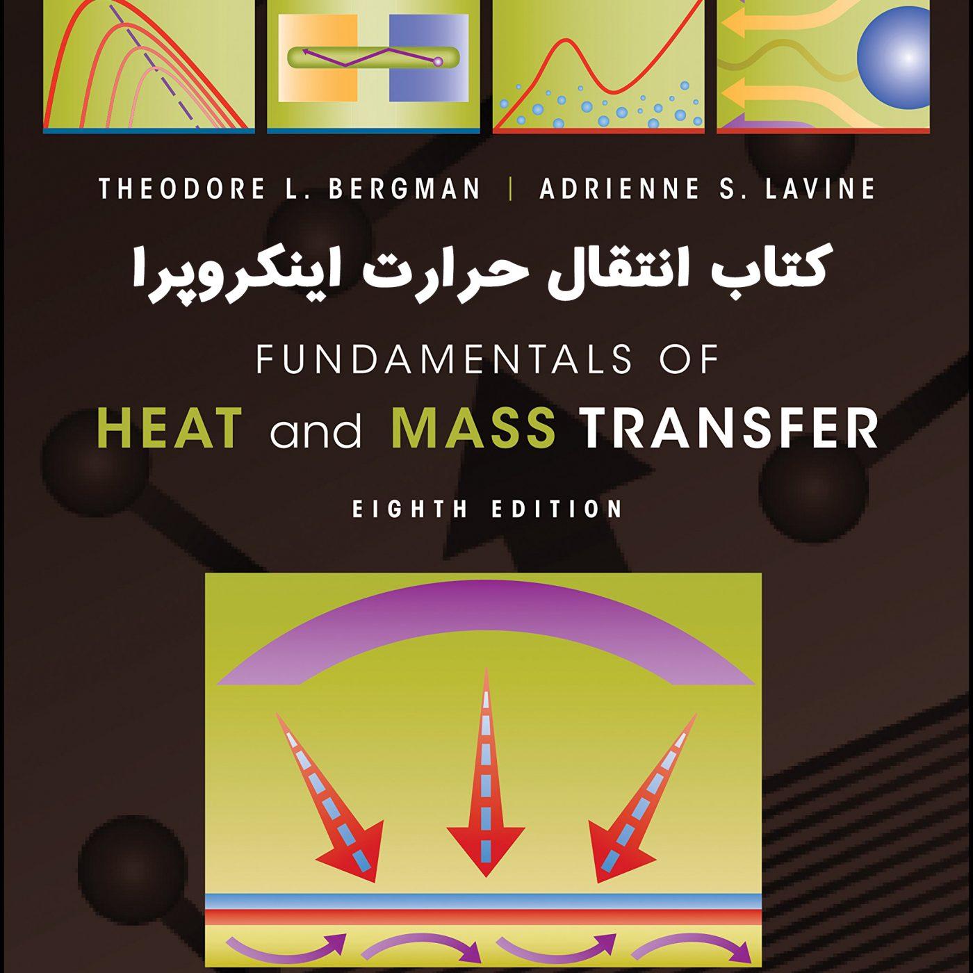 دانلود کتاب انتقال حرارت اینکروپرا ویرایش 8