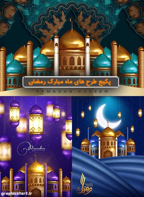 دانلود وکتور ماه مبارک رمضان (پکیج شماره 2)
