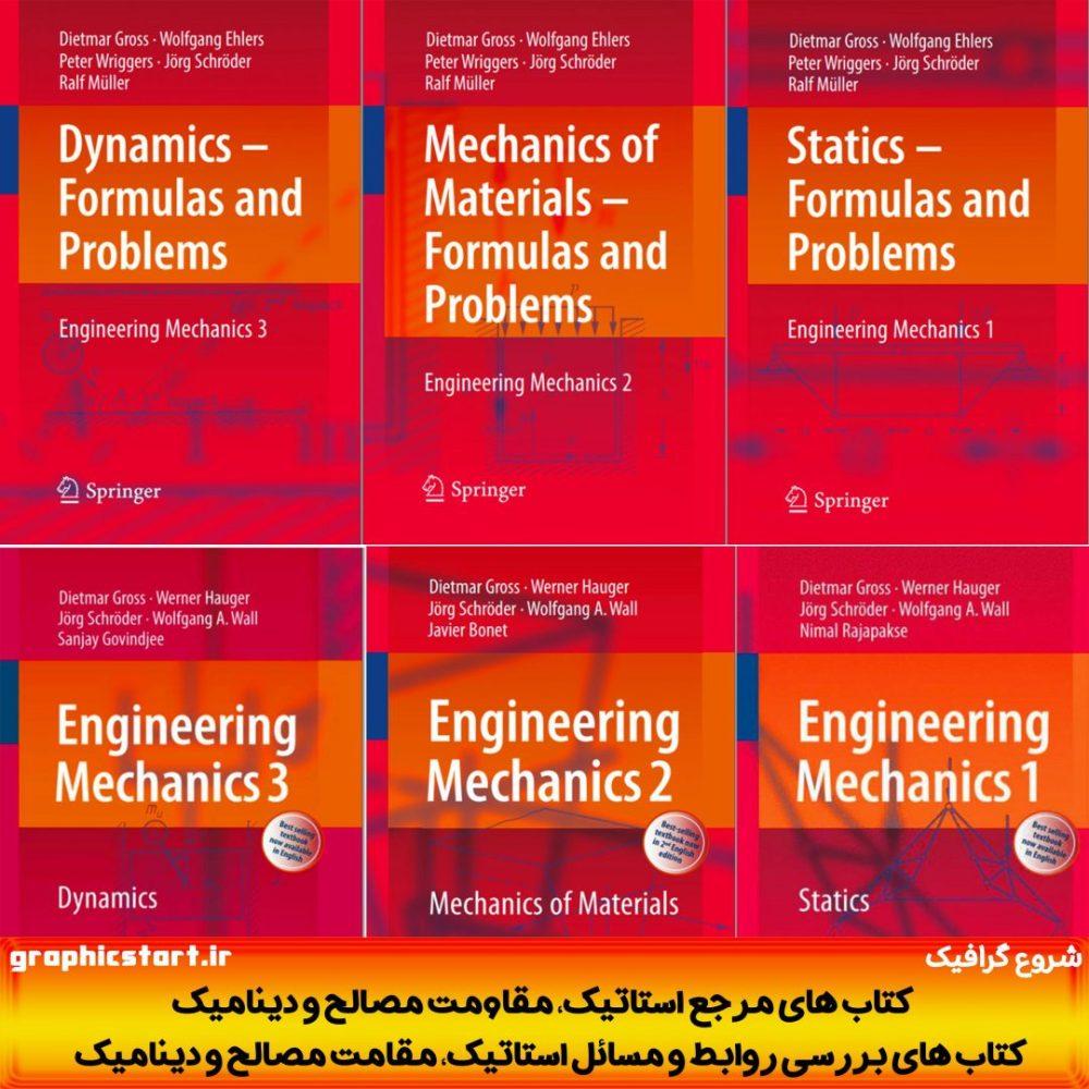 دانلود پکیج 6 جلدی کتاب های استاتیک، مقاومت مصالح و دینامیک