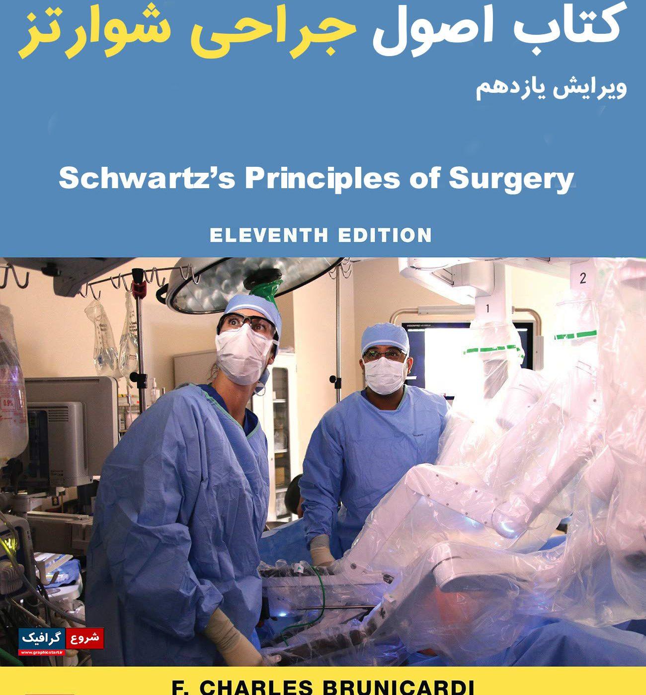 دانلود کتاب اصول جراحی شوارتز ویرایش ۱۱