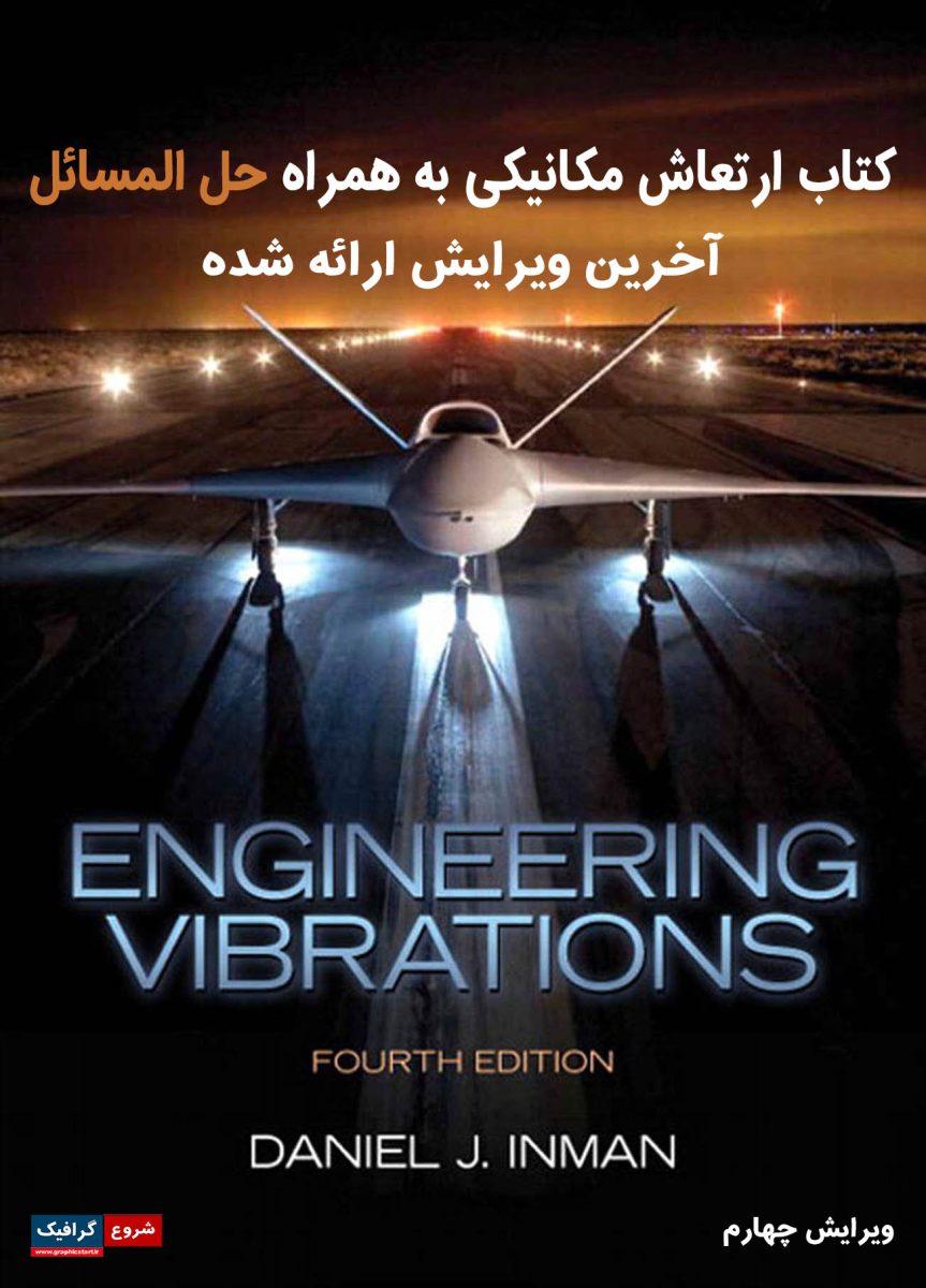دانلود کتاب و حل المسائل ارتعاشات مهندسی اینمن ویرایش چهارم