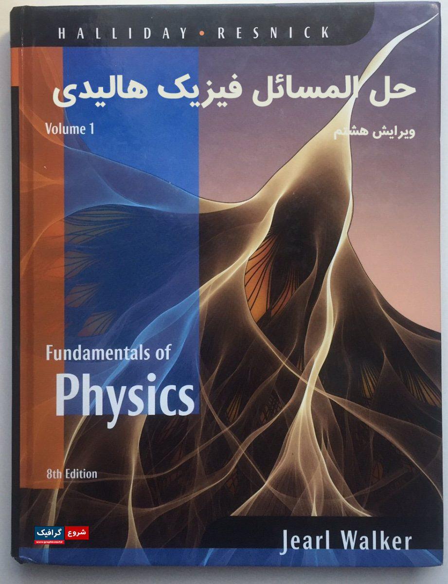 دانلود حل المسائل فیزیک هالیدی ویرایش 8
