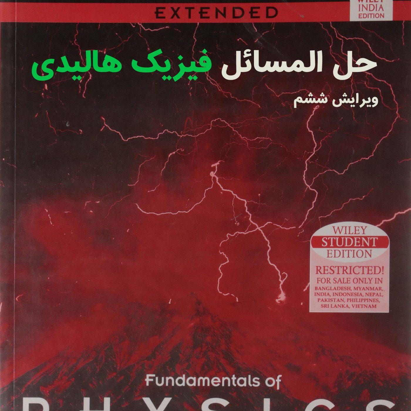 دانلود حل المسائل فیزیک هالیدی ویرایش 6
