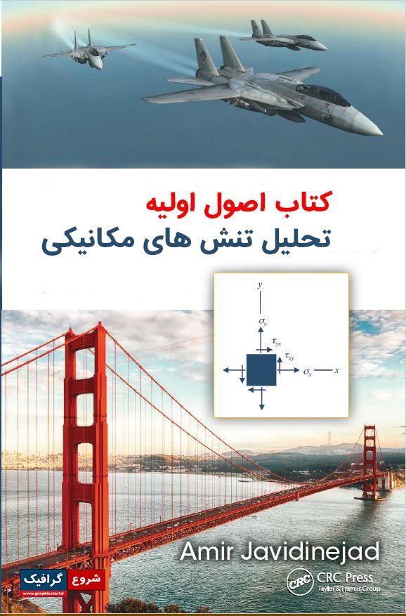 دانلود کتاب اصول اولیه تحلیل تنش های مکانیکی