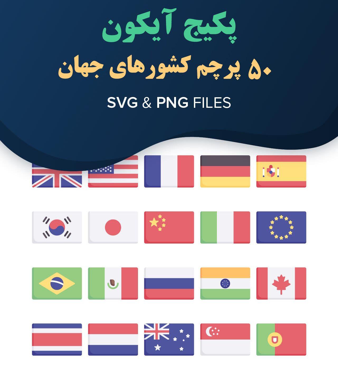 دانلود مجموعه آیکون پرچم کشور های جهان