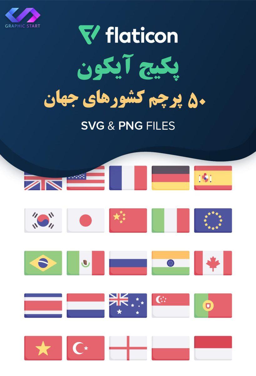 دانلود مجموعه آیکون پرچم کشور های جهان (شماره 10)