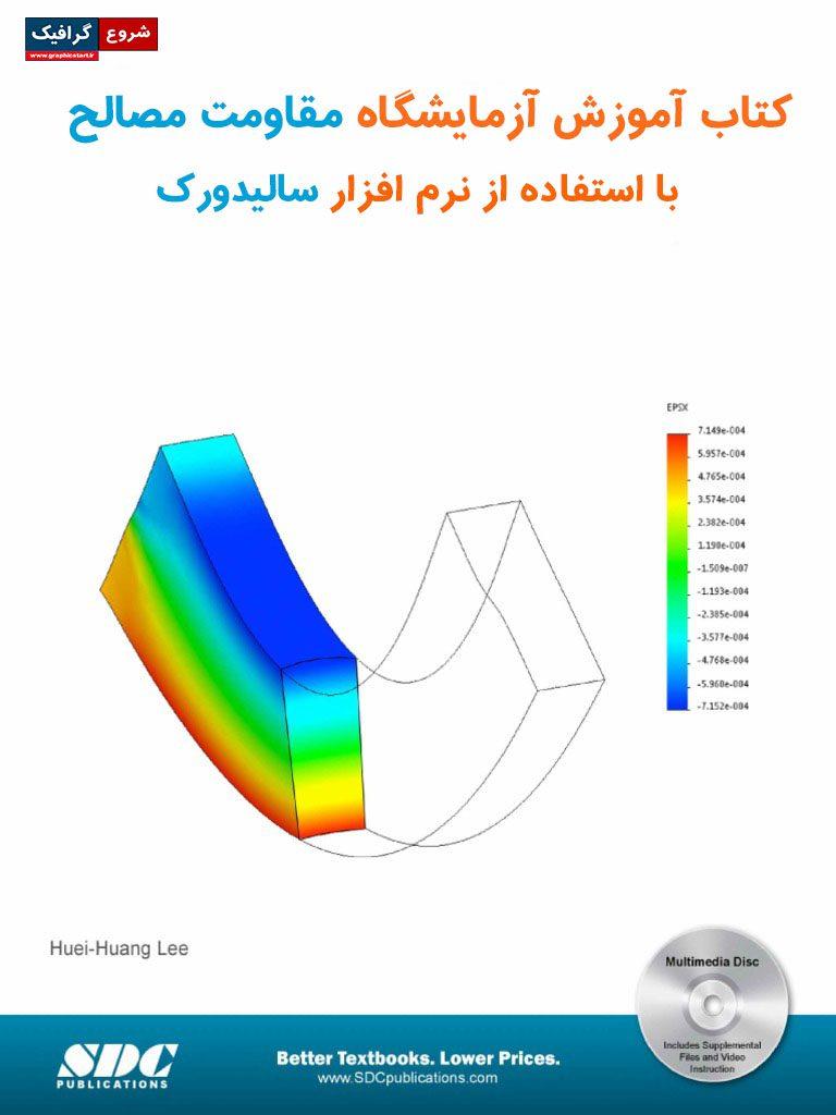 دانلود کتاب آزمایشگاه مقاومت مصالح با شبیه سازی از نرم افزار سالیدورک