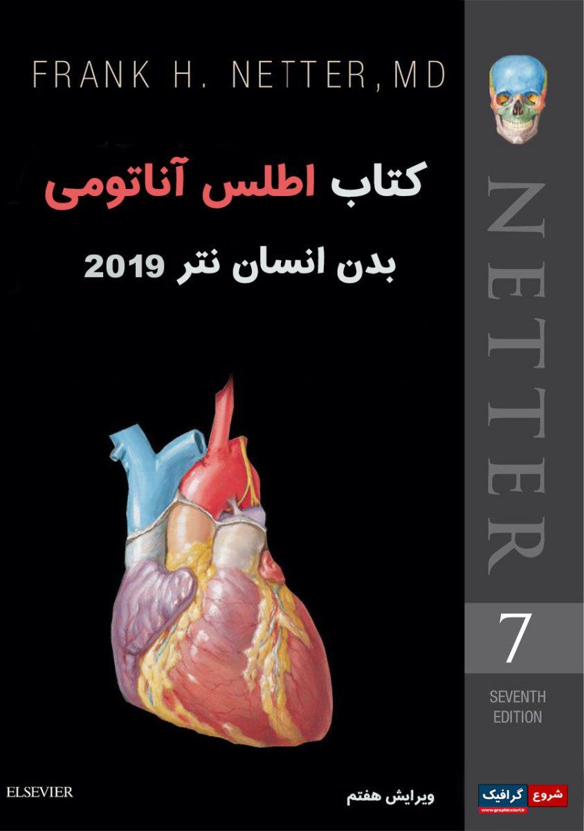 دانلود کتاب اطلس آناتومی بدن انسان نتر ویرایش 7