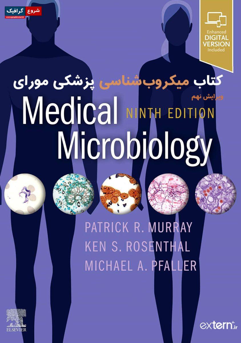 دانلود کتاب میکروب شناسی پزشکی مورای ۲۰۲۱ ویرایش ۹