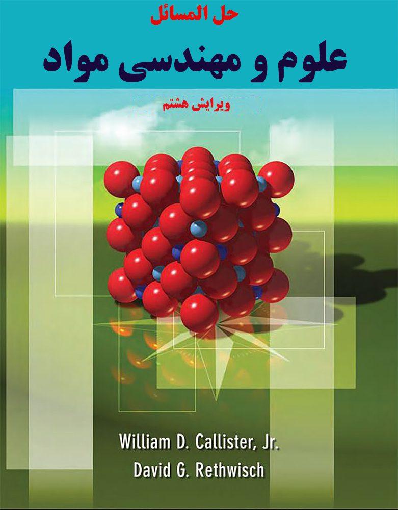 دانلود حل المسائل علم مواد کلیستر ویرایش ۸
